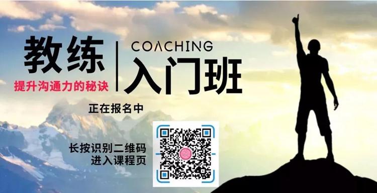教练技术培训